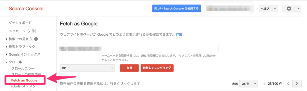 Search ConsoleでのFetch as google